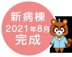2021年全面改装予定