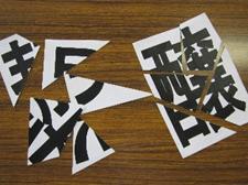 漢字パズル(脳トレ)